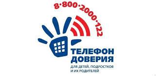 17 мая – международный день детских телефонов доверия. О работе службы  «Детский телефон доверия» ЦЭПП МГППУ | МГППУ