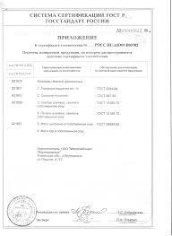 Контрольная работа Отчет о технологической практике на  Сертификаты соответствия на готовые продукты