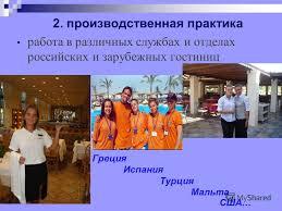 Презентация на тему Специальность Социально культурный сервис и  8 2 производственная практика работа в различных службах и отделах российских и зарубежных гостиниц Греция Испания Турция Мальта США