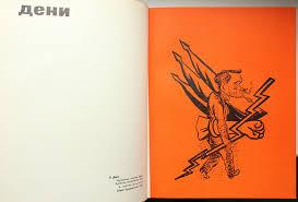 soviet satire artists desyat ocherkov o khudozhnikakh satirikakh soviet satire artists desyat ocherkov o khudozhnikakh satirikakh i e ten essays on satirical artists