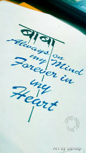 Dedicated To Every Father बब Means Father In Marathi Language