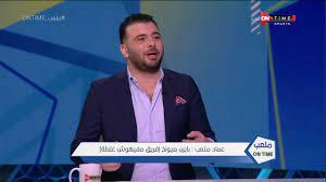 "ملعب ONTime - عماد متعب: بايرن ميونخ ""فريق مفهوش غلطة"" - YouTube"