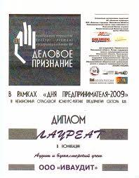 Достижения и награды Диплом лауреата в номинации Аудит и бухгалтерский учет ООО Иваудит 2009