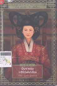KCKENBOOKS: มินจายอง ราชินีบัลลังค์เลือด