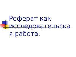 как исследовательская работа  Реферат как исследовательская работа referat kak issledovatelyskaya rabota 7829 онлайн урок по теме Обществознание