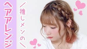 ヘアアレンジ欅坂46の私の推しメンの髪型にしてみたどおおおお Youtube