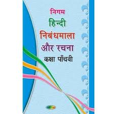 hindi essays book my abc pic dictionary book exporter from mumbai hindi essay 1 book