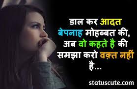 sad shayari in hindi for boys and s