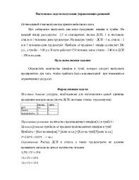Обоснование управленческих решений Оптимальный план выпуска  Обоснование управленческих решений Оптимальный план выпуска продукции мебельного цеха Отчёт по учебной практике