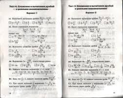 ГДЗ решебник алгебре класс Черноруцкий Выберите страницу решебника