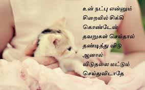 Images For Natpu Tamil Kavithai Archives Facebook Image Share