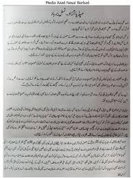 media essay media essay in urdu essay on media  media essay in urdu 91 121 113 106 media essay in urdu