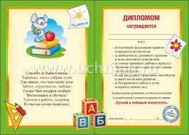 Диплом воспитателя детского сада купить по цене руб в   Диплом воспитателя детского сада интернет магазин УчМаг