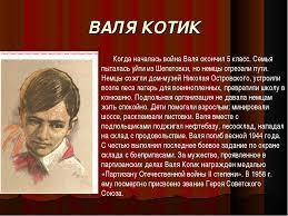 Презентация Дети Кубани в годы Великой Отечественной войны  ВАЛЯ КОТИК Когда началась война Валя окончил 5 класс Семья пыталась уйти из