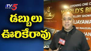 డబబల ఉరకరవ Lalitha Jewellers Worlds Best Showroom To Be Launched In Vijayawada Tv5 News