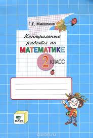 Контрольные работы по математике класс Генриетта Микулина  Контрольные работы по математике 2 класс Генриетта Микулина Купить школьный учебник в книжном интернет магазине ru 978 5 7755 2527 9