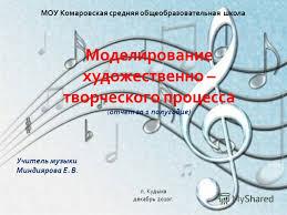 Презентация на тему МОУ Комаровская средняя общеобразовательная  1 МОУ Комаровская средняя общеобразовательная