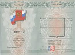 Купить диплом ПТУ в Казахстане Купить диплом ПТУ с 2007 по 2010 г