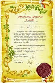 Шуточные сертификаты дипломы грамоты для посылки Обсуждение  265 Шуточный бланк Официальное признание в любви 466x700 328kb