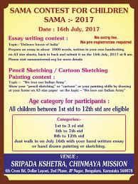 k kumar s on essay writing contest topic defence  k kumar s on essay writing contest topic defence forces of pencil sketching too encourage your children to participate