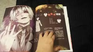 art book tokyo ghoul anime unas iraciones muy buenas