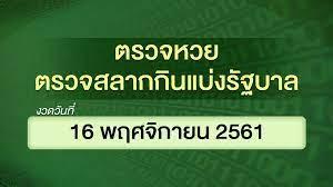 ตรวจหวย ตรวจสลากกินแบ่งรัฐบาล งวดวันที่ 16 พฤศจิกายน 2561