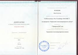 Курсы профессиональной переподготовки по официальным прогаммам с  Образец диплома о профессиональной переподготовке