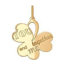 <b>Подвеска</b> «<b>You and me</b> together» SOKOLOV из золота | great ...