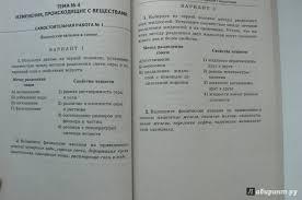 из для Контрольные и самостоятельные работы по химии класс  Иллюстрация 8 из 9 для Контрольные и самостоятельные работы по химии 8 класс ФГОС Павлова