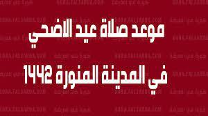 وقت صلاة العيد في المدينة المنورة 1442   تعرف علي موعد صلاة العيد في  السعودية - كورة في العارضة
