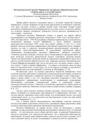 Аннотация магистерской диссертации Проза Э Малышева В Н