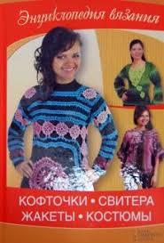 """Книга: """"Кофточки, свитера, жакеты, костюмы"""" - <b>Елена Ругаль</b> ..."""
