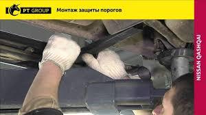 Nissan Qashqai Монтаж защиты <b>порогов</b> - YouTube
