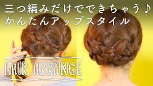 浴衣に似合う髪型三つ編みでの簡単なやり方ショートロングまでの