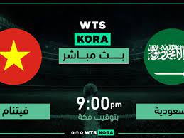 مشاهدة مباراة السعودية ضد فيتنام بث مباشر اليوم 2-9-2021 في تصفيات كأس  العالم