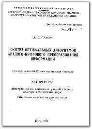 Академия Тринитаризма Институт Золотого Сечения Под знаком  Титульный лист автореферата докторской диссертации