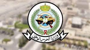 وظائف وزارة الحرس الوطني 1443 شروط الالتحاق ومتطلبات الوظائف - مصر مكس