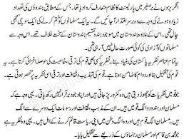 ideology of essay in urdu nazria pdf nazria essay in urdu pdf