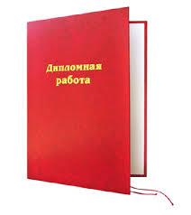 Дипломная работа по АХД заказ цены в Минске учебно  Дипломная работа по АХД