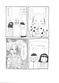 土屋こうたろう On Twitter 面影 漫画 マンガ 4コマ エッセイ