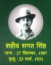 se tenant stamps of shaheed bhagat singh coin cassettes  shaheed bhagat singh coin cassettes spelling difference in hindi