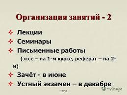 Презентация на тему ИЭУ ИСТОРИЯ ЭКОНОМИЧЕСКИХ УЧЕНИЙ Январь  4 ИЭУ 14 Организация