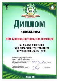 Дипломы награды ООО Белшина Урал  Диплом за участие в выставке Дни малого и среднего бизнеса Курганской области 2011