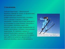 Реферат На Тему Подготовка Лыжного Инвентаря