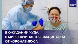 В ожидании чуда. В мире начинается вакцинация от коронавируса - YouTube