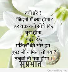 Good Morning Quotes Hindi Best of Top Hindi 24 Good Morning Quotes In Hindi Images Photo Whatsapp