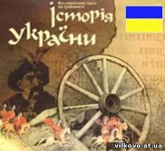 Реферат История Украины Украина во время второй мировой войны  Украина во время второй мировой войны