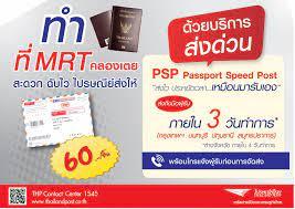 ไปรษณีย์ไทย ขยายบริการส่งหนังสือเดินทางด่วนถึงที่อยู่ผู้รับ ไม่เกิน 3 วัน ณ  สำนักงานหนังสือเดินทางฯ MRT คลองเตย - WWW.VSOTOUR.COM