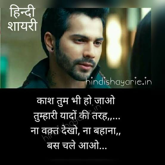 miss you shayari in hindi two lines