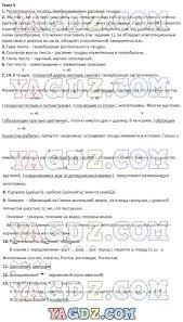 ГДЗ по русскому языку класс комплексный анализ текста Малюшкин